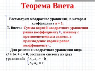 Теорема Виета Рассмотрим квадратное уравнение, в котором коэффициент а = 1. Т