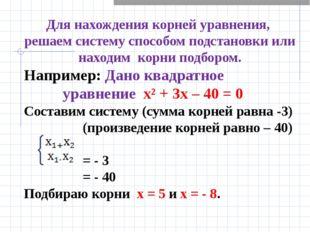 Для нахождения корней уравнения, решаем систему способом подстановки или нахо