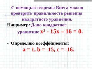 С помощью теоремы Виета можно проверить правильность решения квадратного урав