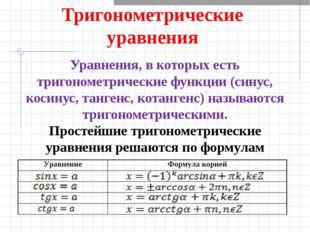 Тригонометрические уравнения Уравнения, в которых есть тригонометрические фун