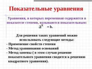 Показательные уравнения Уравнения, в которых переменная содержится в показате