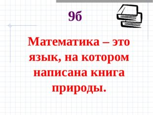 9б Математика – это язык, на котором написана книга природы.