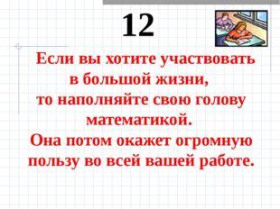 12 Если вы хотите участвовать в большой жизни, то наполняйте свою голову мате