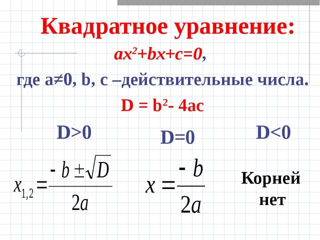 Квадратное уравнение: ах2+bx+c=0, где а≠0, b, c –действительные числа. D = b...