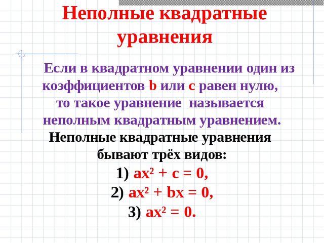 Неполные квадратные уравнения Если в квадратном уравнении один из коэффициент...