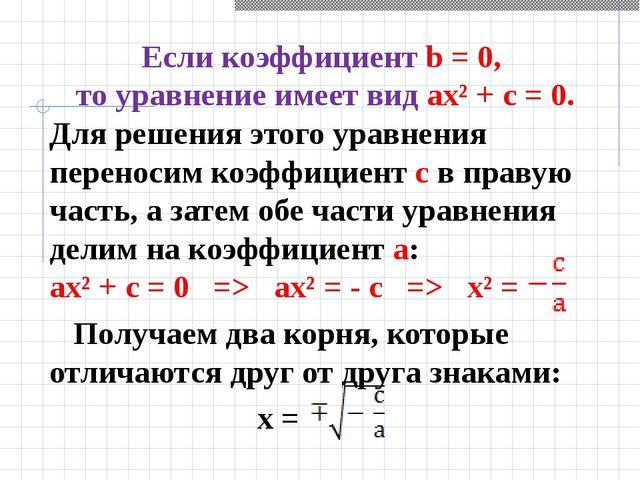 Если коэффициент b = 0, то уравнение имеет вид ах² + с = 0. Для решения этого...