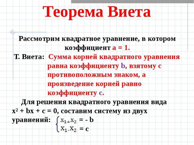 Теорема Виета Рассмотрим квадратное уравнение, в котором коэффициент а = 1. Т...