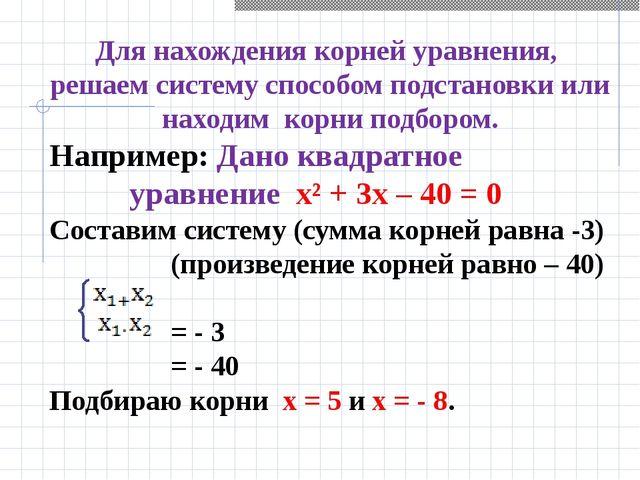 Для нахождения корней уравнения, решаем систему способом подстановки или нахо...