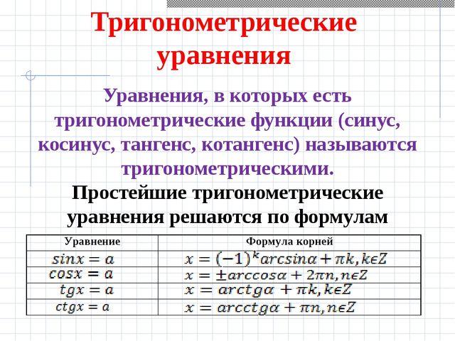 Тригонометрические уравнения Уравнения, в которых есть тригонометрические фун...