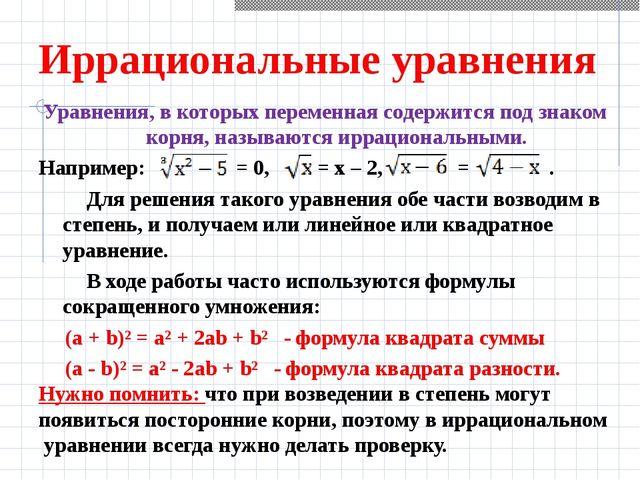 Иррациональные уравнения Уравнения, в которых переменная содержится под знако...
