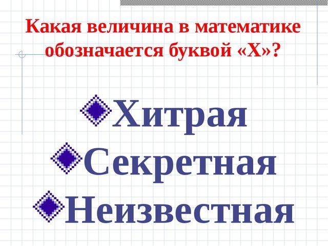 Какая величина в математике обозначается буквой «Х»? Хитрая Секретная Неизве...