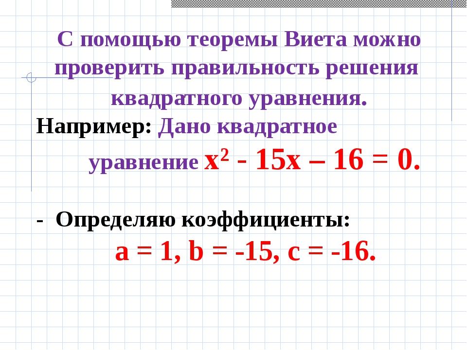 С помощью теоремы Виета можно проверить правильность решения квадратного урав...