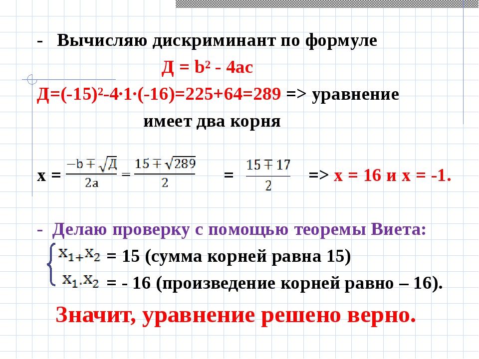- Вычисляю дискриминант по формуле Д = b² - 4ас Д=(-15)²-4·1·(-16)=225+64=289...