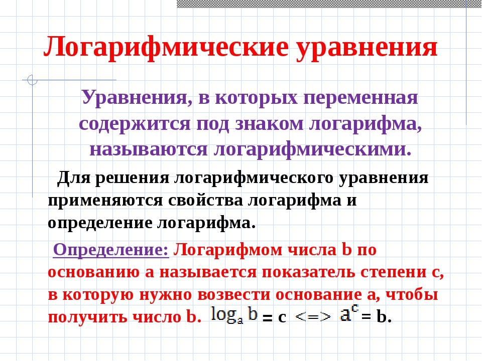 Логарифмические уравнения Уравнения, в которых переменная содержится под знак...