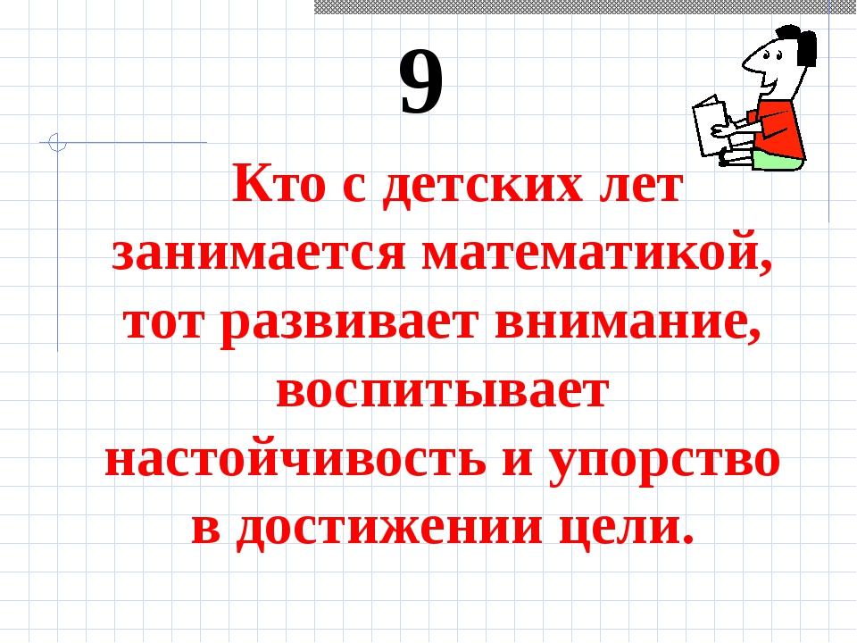 9 Кто с детских лет занимается математикой, тот развивает внимание, воспитыва...