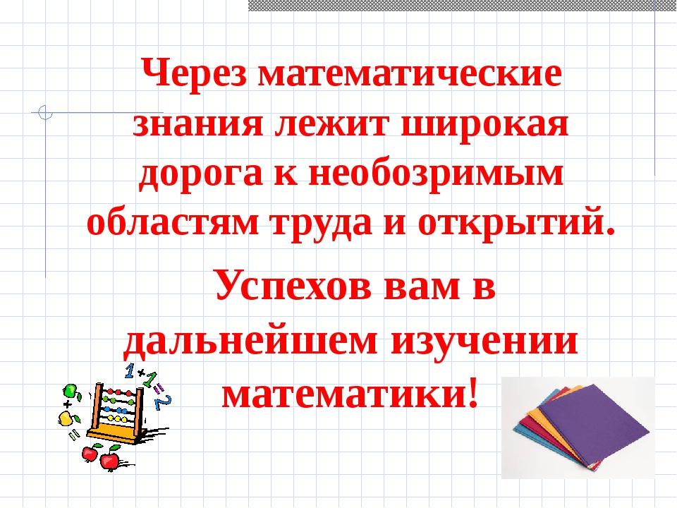 Через математические знания лежит широкая дорога к необозримым областям труд...