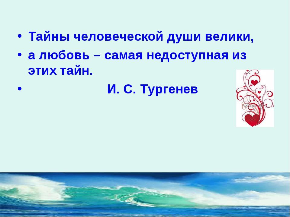 Тайны человеческой души велики, а любовь – самая недоступная из этих тайн. И....