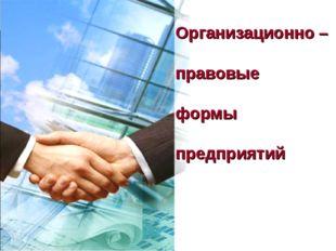 Организационно – правовые формы предприятий