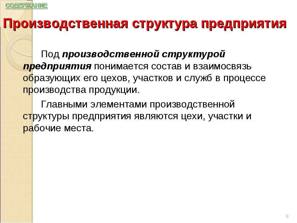 Производственная структура предприятия Под производственной структурой пред...
