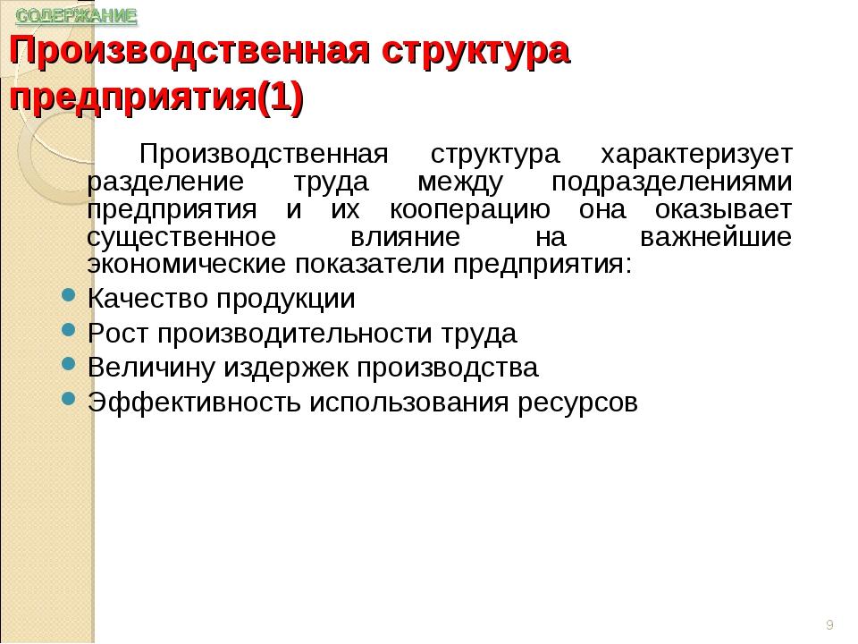 Производственная структура предприятия(1) Производственная структура характ...
