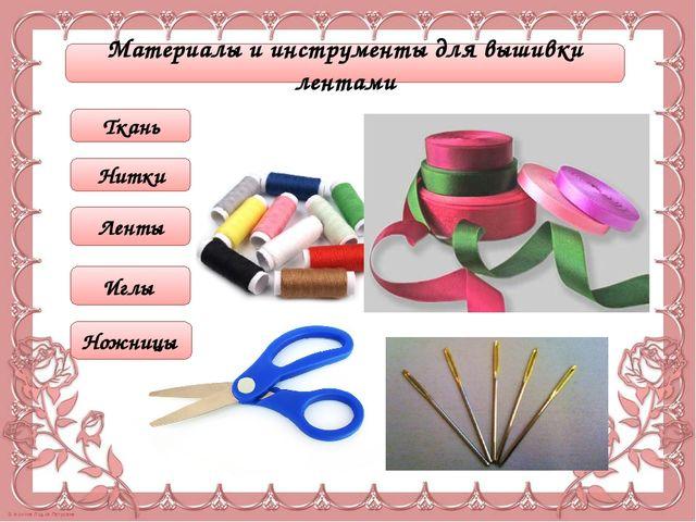 Ножницы Иглы Ткань Ленты Материалы и инструменты для вышивки лентами Нитки