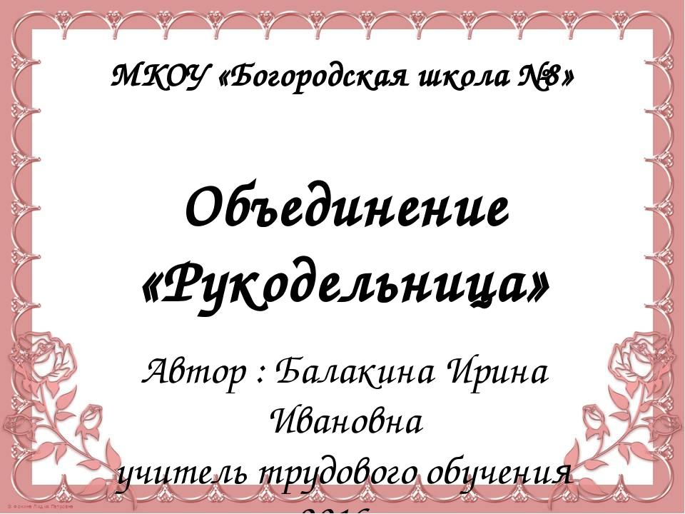 Объединение «Рукодельница» Автор : Балакина Ирина Ивановна учитель трудового...