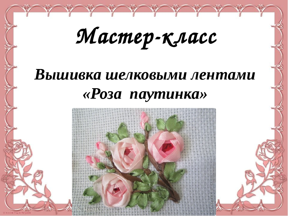 Мастер-класс Вышивка шелковыми лентами «Роза паутинка»