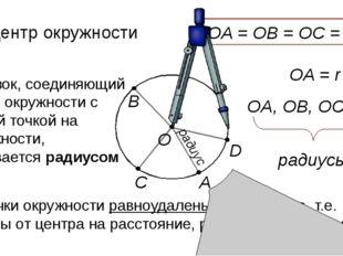 А радиус О О – центр окружности Отрезок, соединяющий центр окружности с любо