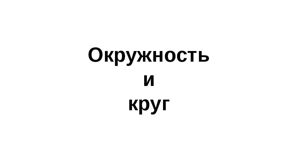 Окружность и круг