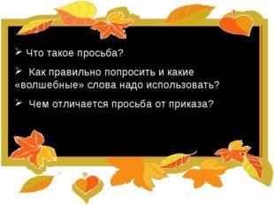 Что такое просьба? Как правильно попросить и какие «волшебные» слова надо ис