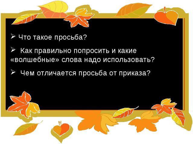 Что такое просьба? Как правильно попросить и какие «волшебные» слова надо ис...
