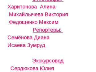 Моя команда Этнографы: Харитонова Алина Михайлычева Виктория Федощенко Максим