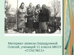 Местные старожилы Материал записан Бередухиной Олесей, ученицей 11 класса МК