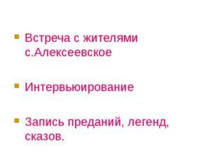 Действия по реализации замысла Встреча с жителями с.Алексеевское Интервьюиров