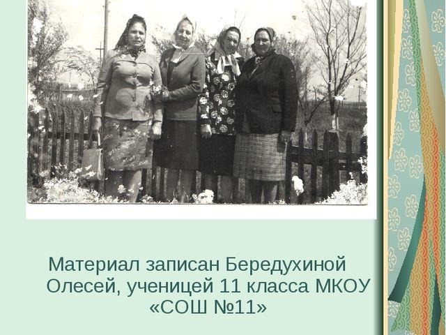 Местные старожилы Материал записан Бередухиной Олесей, ученицей 11 класса МК...