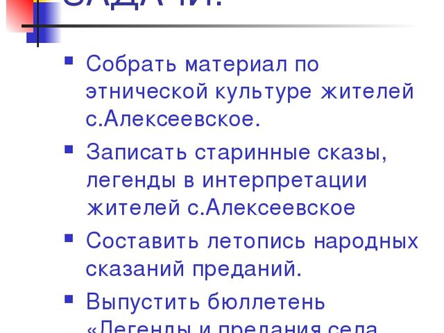 ЗАДАЧИ: Собрать материал по этнической культуре жителей с.Алексеевское. Запис...