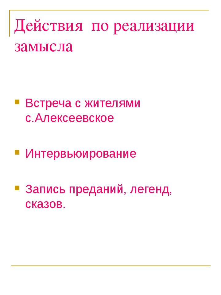 Действия по реализации замысла Встреча с жителями с.Алексеевское Интервьюиров...