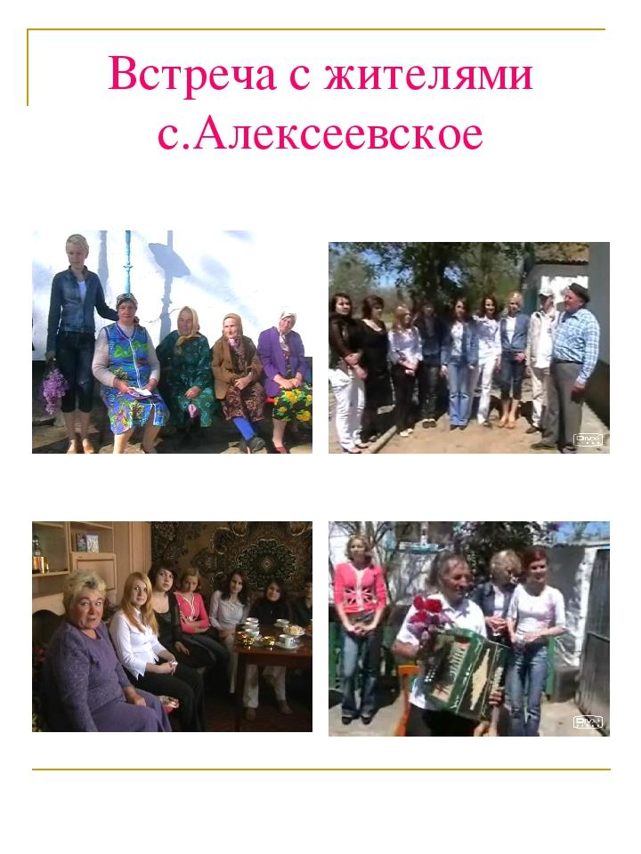 Встреча с жителями с.Алексеевское