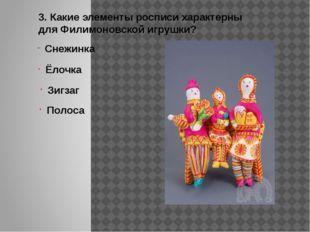 3. Какие элементы росписи характерны для Филимоновской игрушки? Снежинка Ёлоч