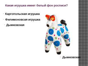 Какая игрушка имеет белый фон росписи? Каргопольская игрушка Филимоновсая игр