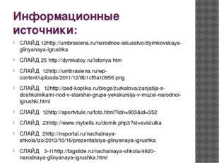 Информационные источники: СЛАЙД 12http://umbrasiena.ru/narodnoe-iskusstvo/dyi
