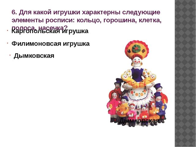 6. Для какой игрушки характерны следующие элементы росписи: кольцо, горошина,...