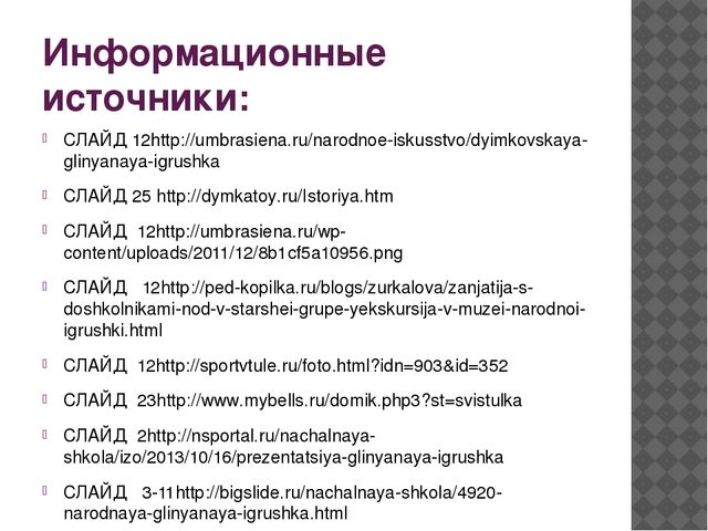 Информационные источники: СЛАЙД 12http://umbrasiena.ru/narodnoe-iskusstvo/dyi...