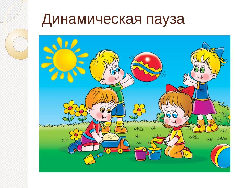 Картинки динамические паузы в детском саду, открытка лет