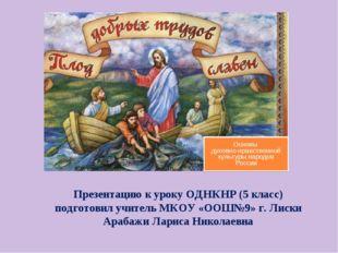 Основы духовно-нравственной культуры народов России Презентацию к уроку ОДНКН