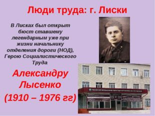 Люди труда: г. Лиски В Лисках был открыт бюст ставшему легендарным уже при жи