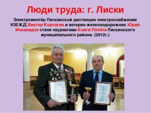 Люди труда: г. Лиски Электромонтёр Лискинской дистанции электроснабжения ЮВЖД