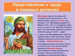 Мухаммед является реальной исторической личностью, о его жизни можно узнать в