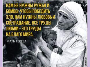 «Работа – это Божий дар, это единственный способ раскрыть способности человек