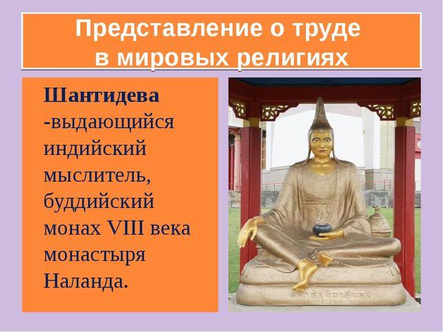 Представление о труде в мировых религиях Шантидева -выдающийся индийский мысл...